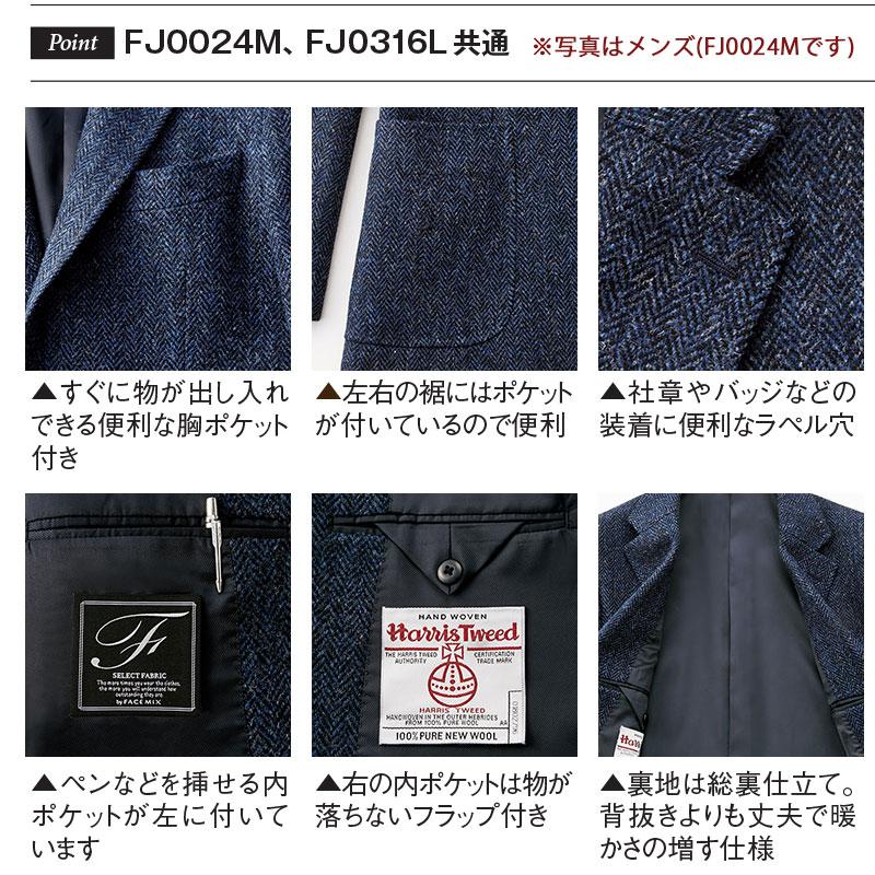 ハリスツイードジャケット レディス  [男性用] 77-FJ0316L