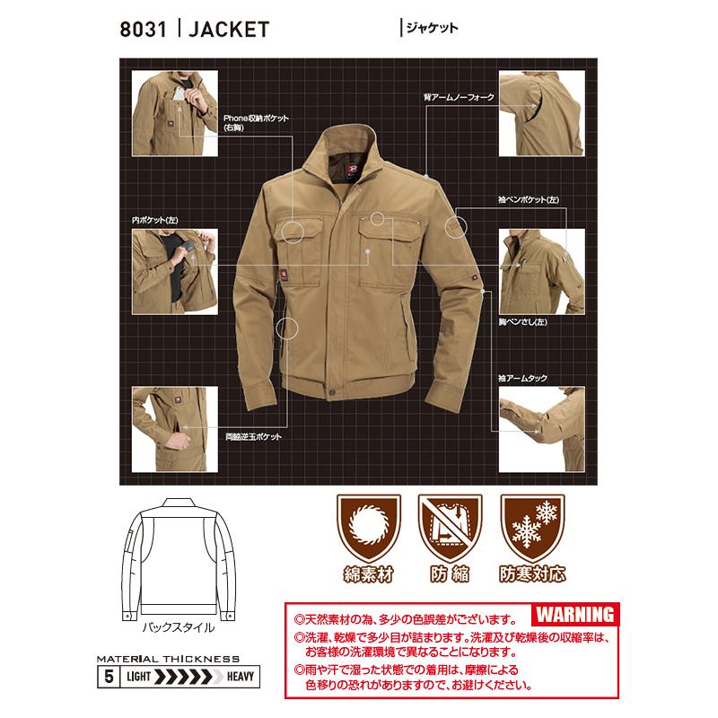 ジャケット秋冬用 [男性用] 8031