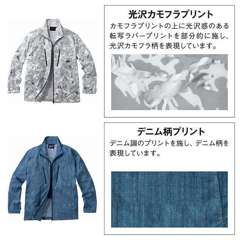 空調服 長袖ジャケット【服のみ】 [男女兼用] Jawin ジャウィン 54050 [返品・交換不可]