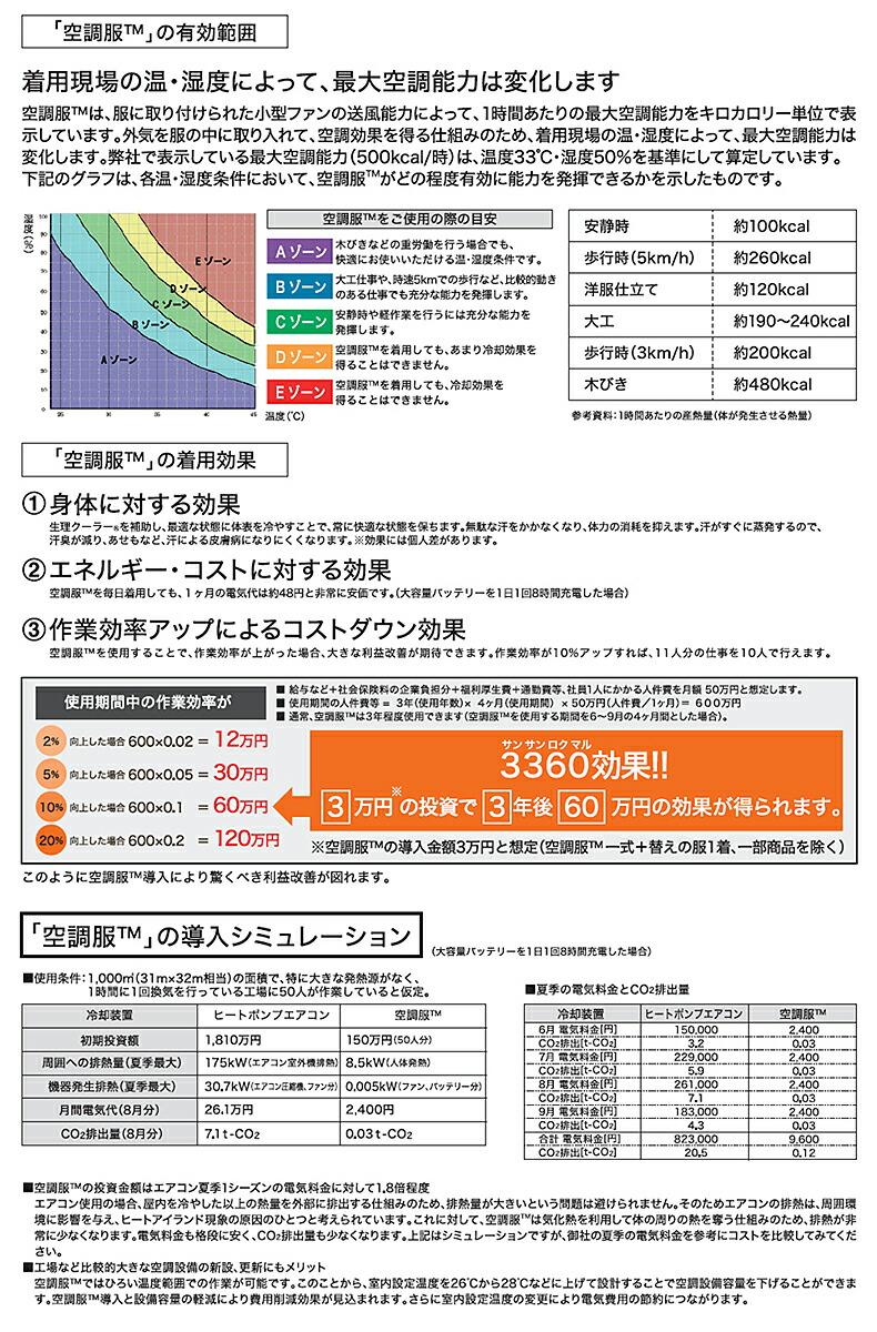 【 空調服 パワーファンスターターキット付き 】ベスト・一式セット [男女兼用] XE98023-SET 大容量バッテリー 急速アダプター ファン付き XEBEC ジーベック [返品・交換不可]