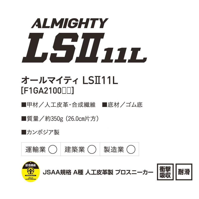 セーフティシューズオールマイティ LS11L (紐タイプ) [男性用] F1GA2100 [返品・交換不可]