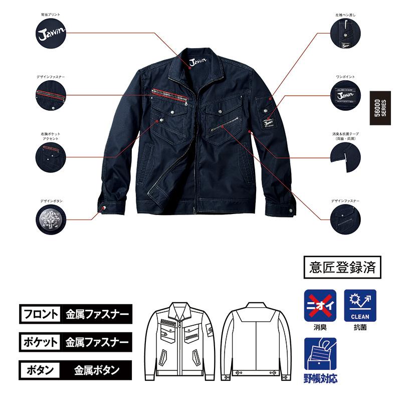長袖ジャンパー春夏用 [男女兼用] 56000