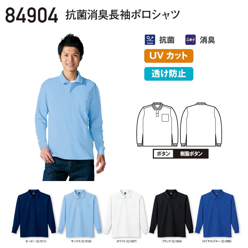 抗菌防臭長袖ポロシャツ通年用 [男女兼用] 84904