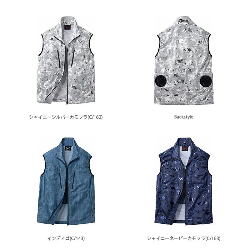 空調服 ベスト【服のみ】 [男女兼用] Jawin ジャウィン 54060