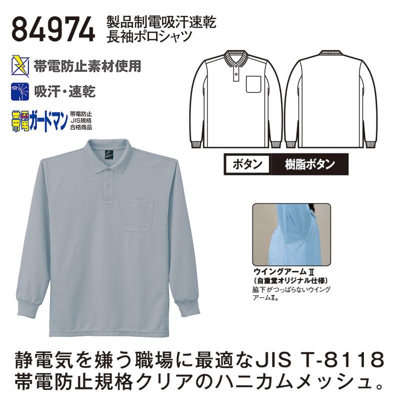 製品制電吸汗速乾長袖ポロシャツ通年用 [男女兼用] 84974
