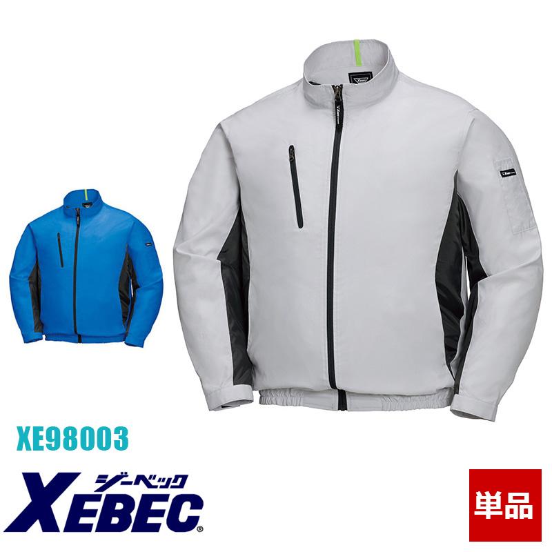 空調服長袖ブルゾン 【服のみ】 XE98003 [返品・交換不可]