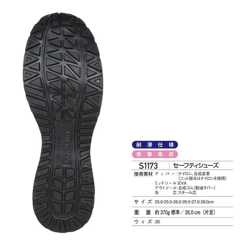 セーフティシューズ [男性用] S1173 【返品・交換不可】