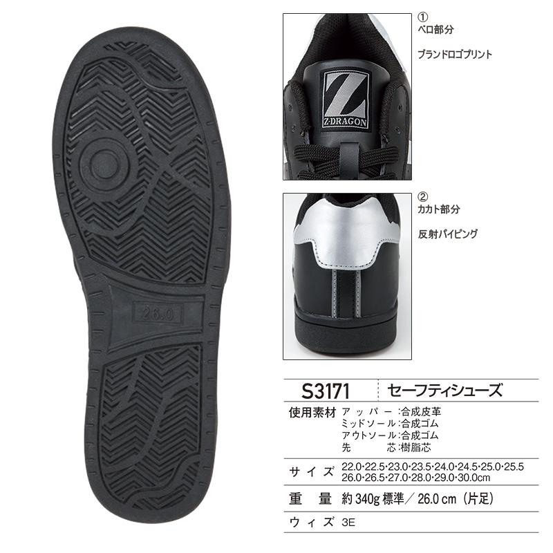 セーフティシューズ [男女兼用] S3171 【返品・交換不可】