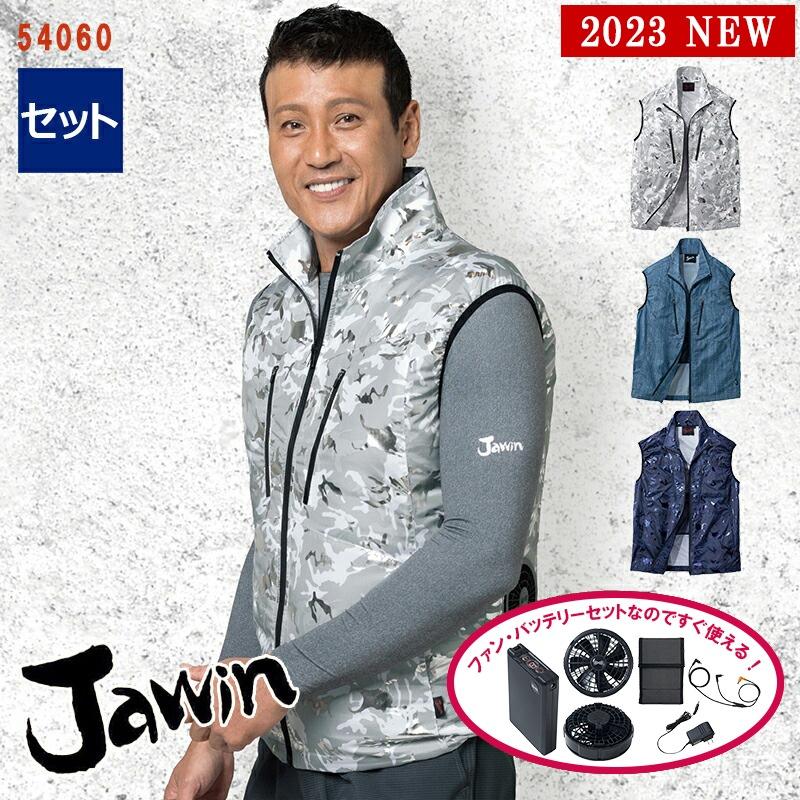 【即納】【 空調服 8時間 セット 】  ベスト 空調服・一式セット [男女兼用] Jawin ジャウィン 54060-SET [返品・交換不可]