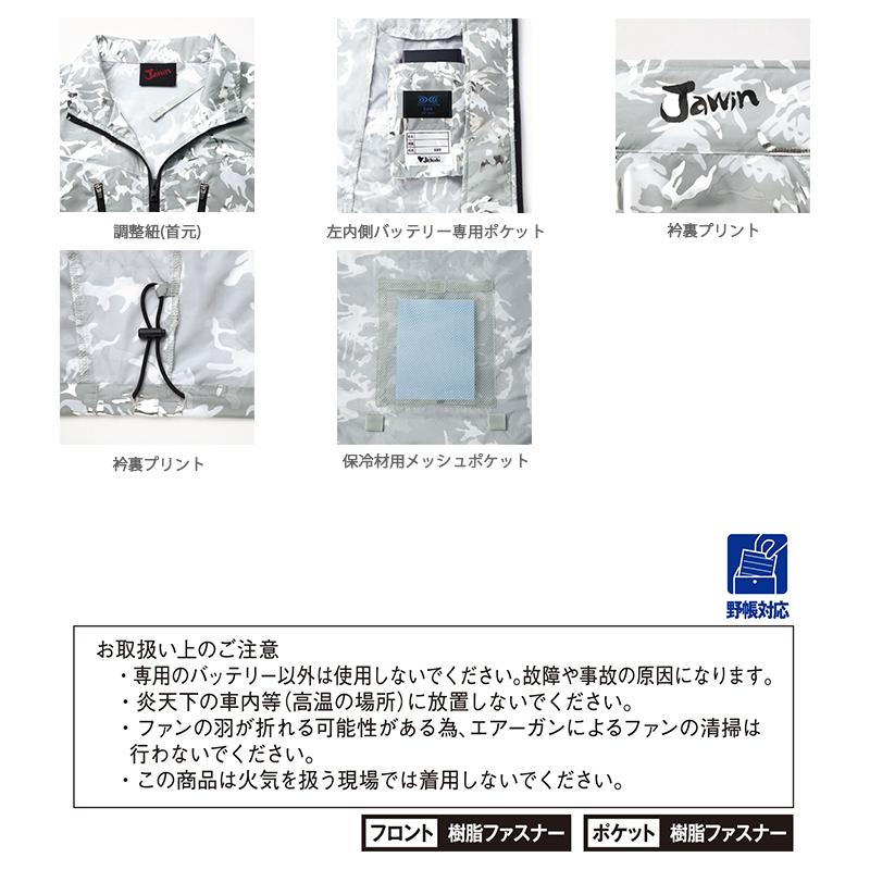 【 空調服 8時間 セット 】  ベスト 空調服・一式セット [男女兼用] Jawin ジャウィン 54060-SET