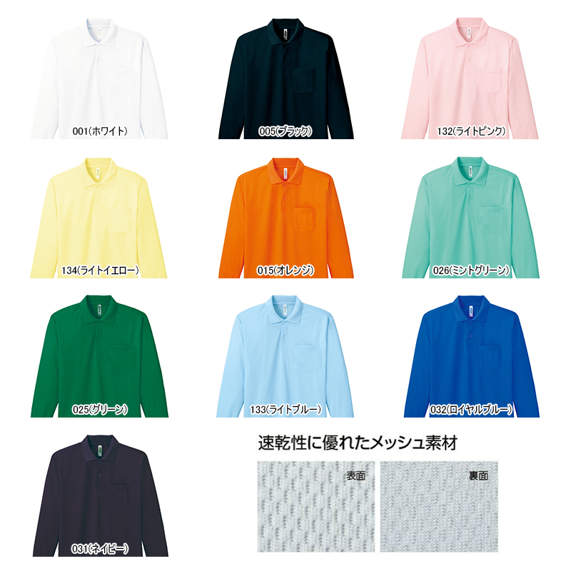 4.4オンス ドライ長袖ポロシャツ(ポケット付)通年用 [男女兼用] 00335-ALP