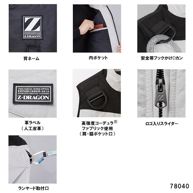 防寒ベスト 秋冬用 【S~5L】 [男女兼用] 78040 Z-DRAGON ジィードラゴン 自重堂