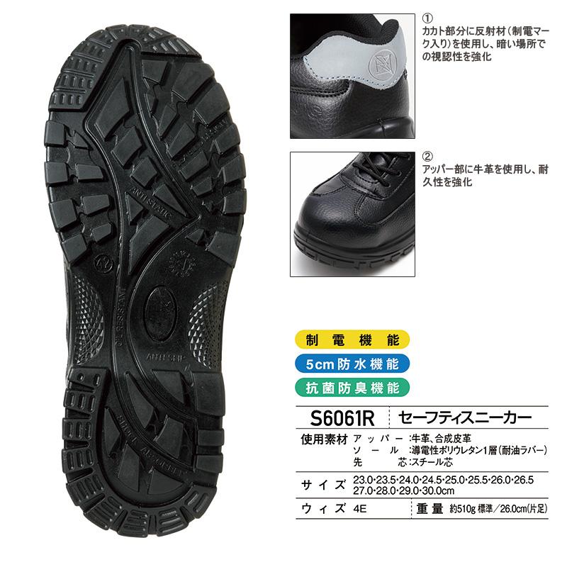 制電セーフティシューズ [男女兼用] S6061R 【返品・交換不可】