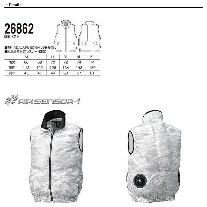 【 空調服 セット 】 迷彩ベスト [男女兼用] AIR SENSOR-1 KURODARUMA 26862-SET