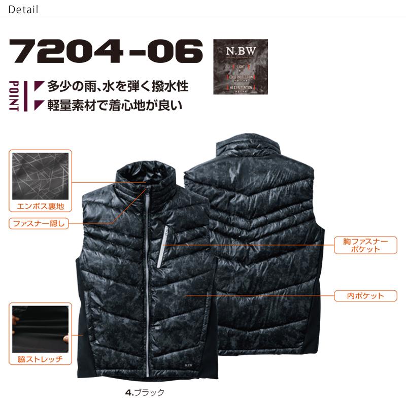 N.BW 防寒ベスト 7204-06 [男女兼用][SOWA 桑和 ソーワ]