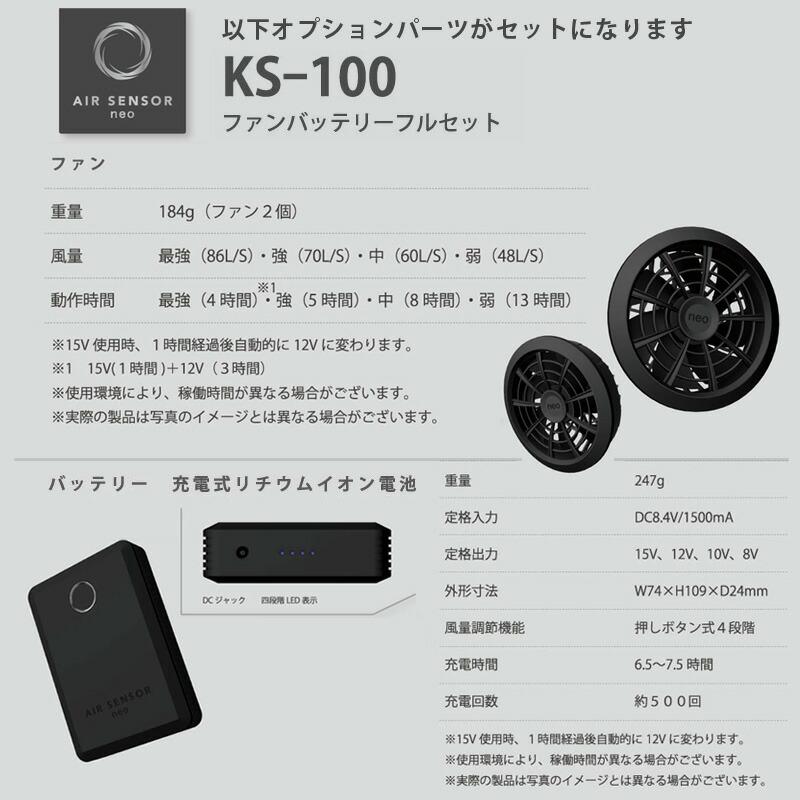 【 空調服 セット 】 ベスト【フルハーネス対応】【綿100%素材】 [男女兼用] AIR SENSOR-1 KURODARUMA 26863-SET