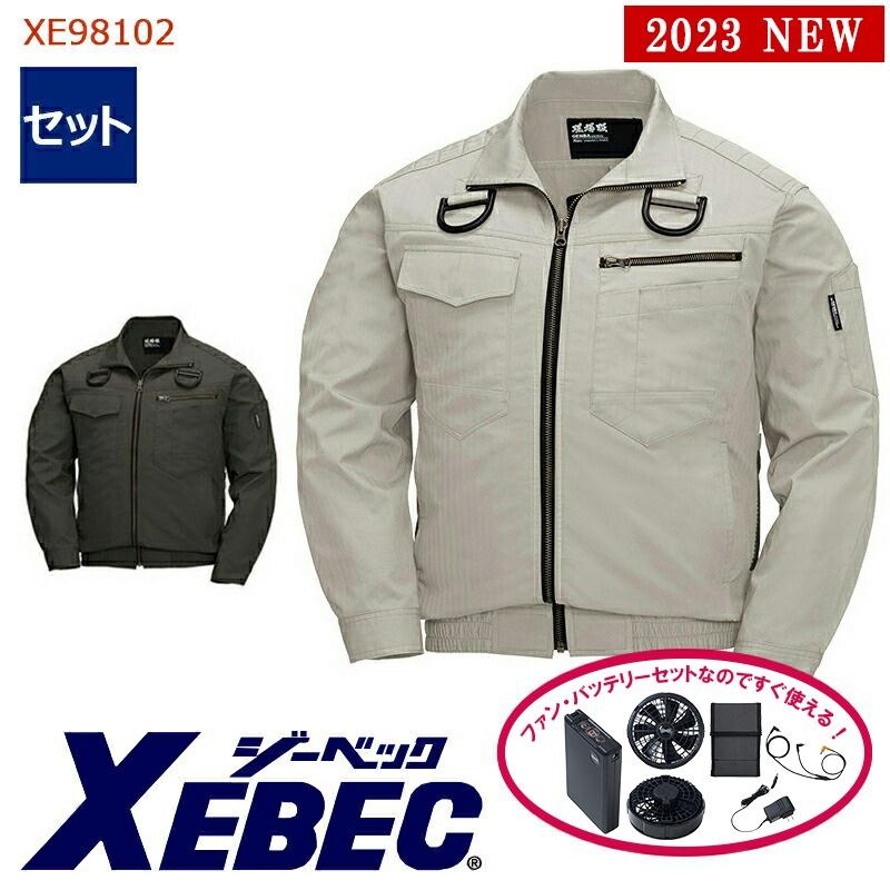 【 空調服 セット 】 長袖ブルゾン(ハーネス対応) 空調服・一式セット XE98102