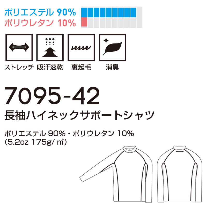 G.GROUND 長袖ハイネックサポートシャツ 7095-42 [男性用] [返品・交換不可][SOWA 桑和 ソーワ]