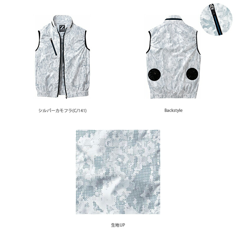 【 空調服 8時間 セット 】 ベスト 空調服・一式セット [男女兼用] Z-DRAGON ジィードラゴン 74060-SET