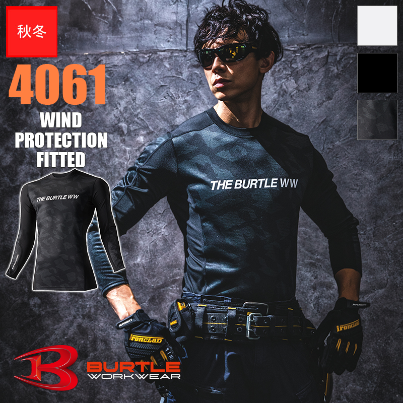 【即納】防風フィッテッド [男女兼用] 4061 BURTLE(バートル) [返品・交換不可]