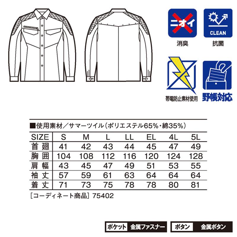 長袖シャツ 通年用 [男女兼用] 75404