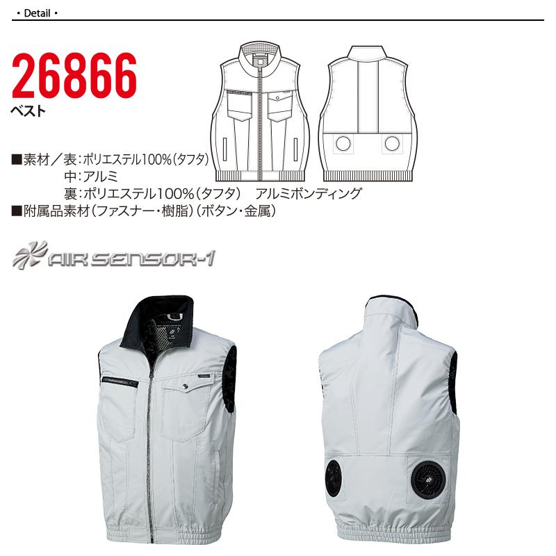 NEW 空調服 ベスト【服のみ】[男女兼用] AIR SENSOR-1 KURODARUMA 26866