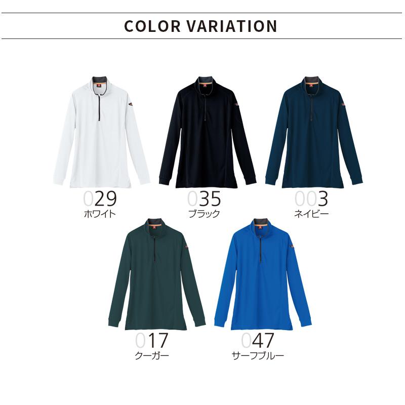 吸汗速乾加工 長袖ジップシャツ通年用 [男女兼用] 413