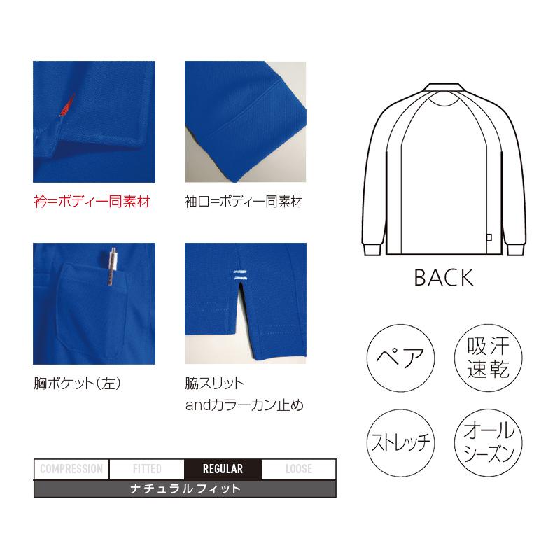 長袖ポロシャツ通年用 [男女兼用] 103
