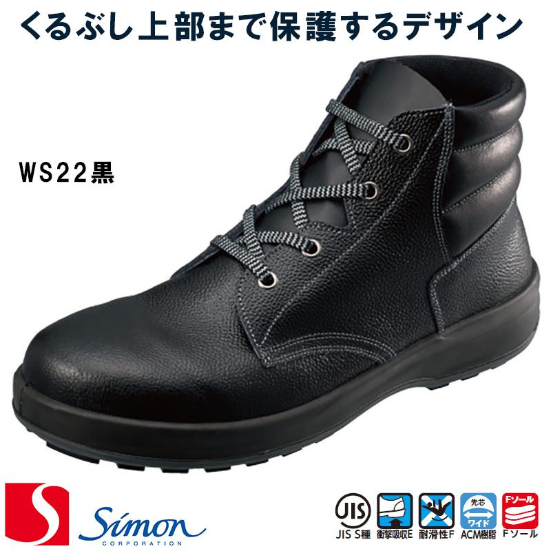 Simon シモン 安全靴 [WS22黒] 男女兼用 【返品・交換不可】
