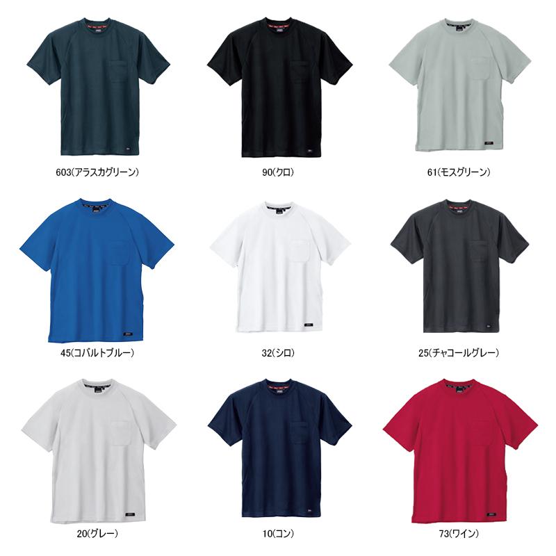 メッシュワーク半袖Tシャツ通年用 [男女兼用] 6124
