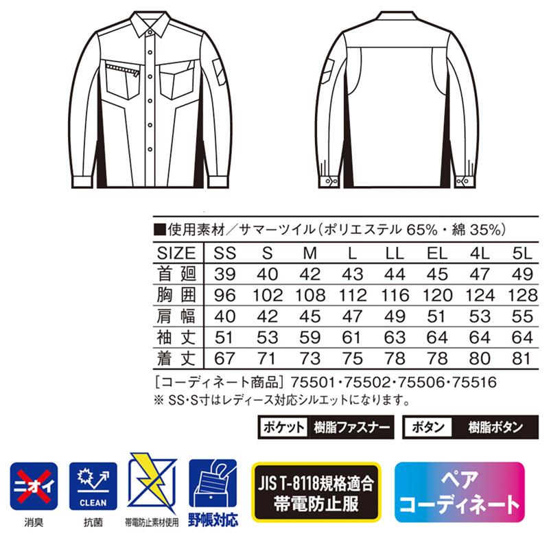 製品制電長袖シャツ 通年用 [男女兼用] 75504