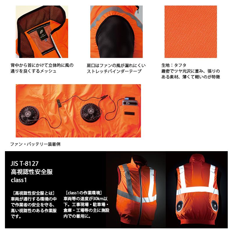 NEW 空調服 高視認反射ベスト【服のみ】[男女兼用] AIR SENSOR-1 KURODARUMA 26868