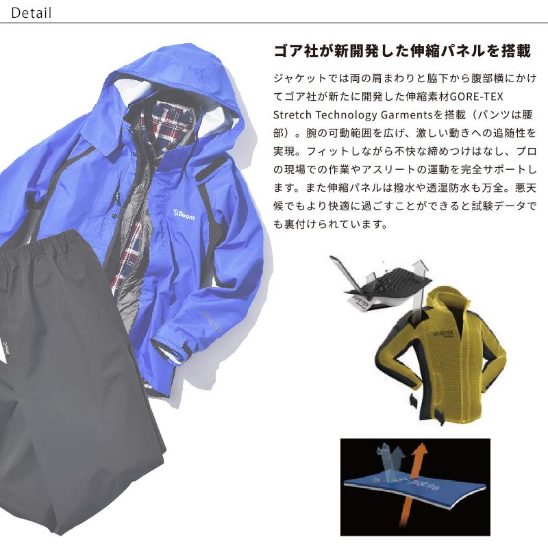Bloomウェア(ジャケット・パンツのセット) ロイヤルブルー (T-BLOOM-SET_BLU) Bloom ブルーム GORE-TEX