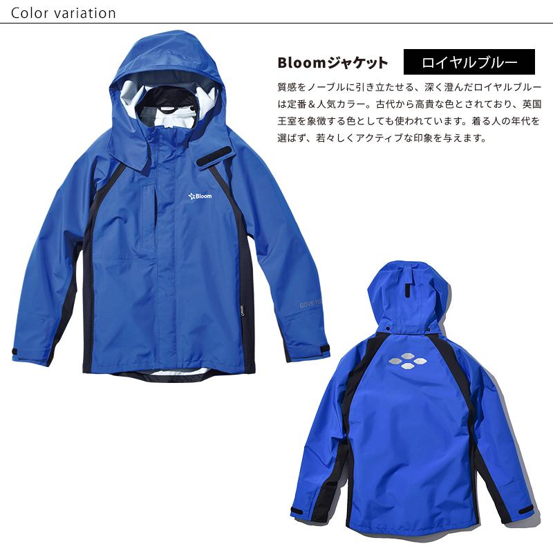 Bloomジャケット ロイヤルブルー (T-BLOOM-JK_BLU) Bloom ブルーム GORE-TEX