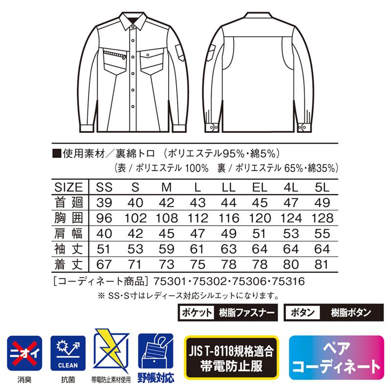 製品制電長袖シャツ 通年用 [男女兼用] 75304