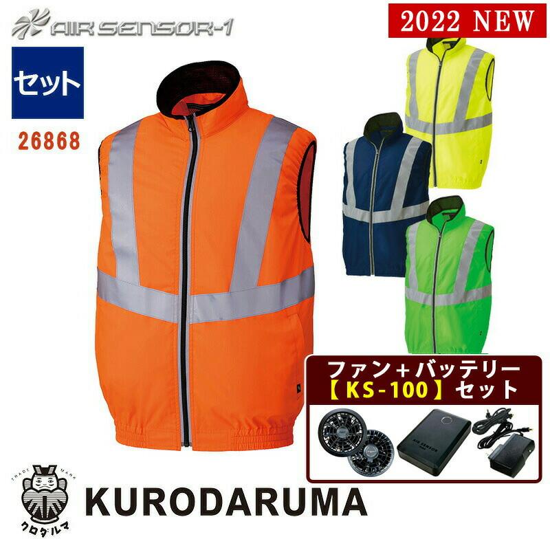 NEW 【 空調服 セット 】高視認反射ベスト [男女兼用] AIR SENSOR-1 KURODARUMA 26868-SET