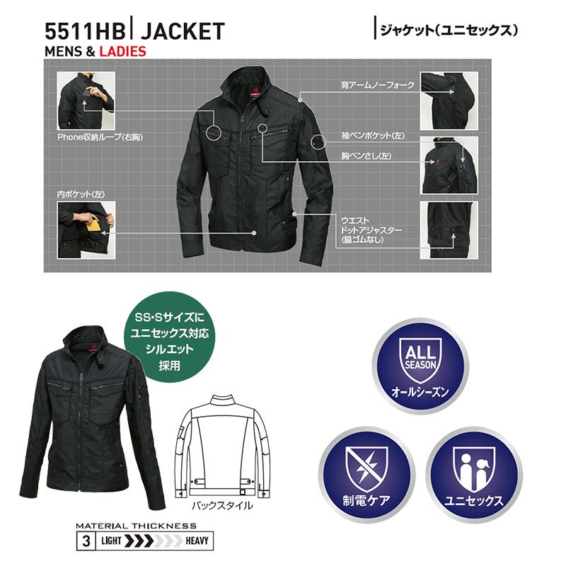 ジャケット通年用 [男女兼用] 5511HB