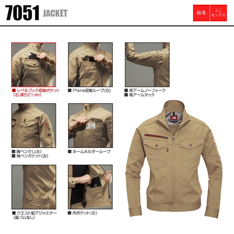 ジャケット[男女兼用] 7051 BURTLE(バートル)