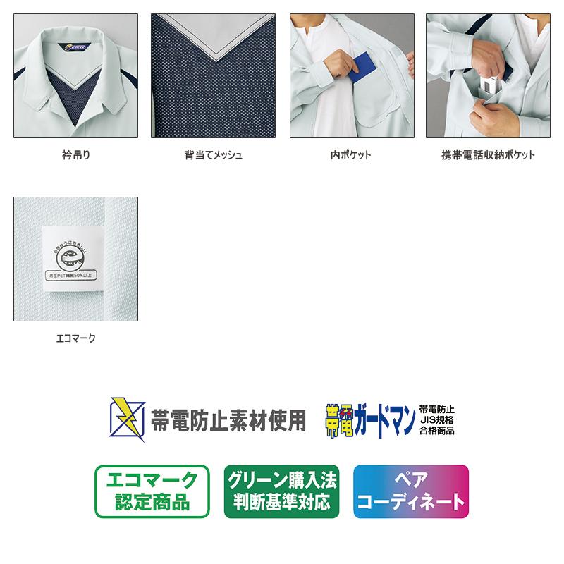 エコ製品制電ブルゾン秋冬用  [男女兼用] 81100