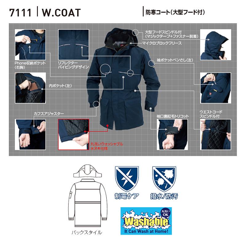 防寒コート(大型フード付)秋冬用 [男性用] 7111
