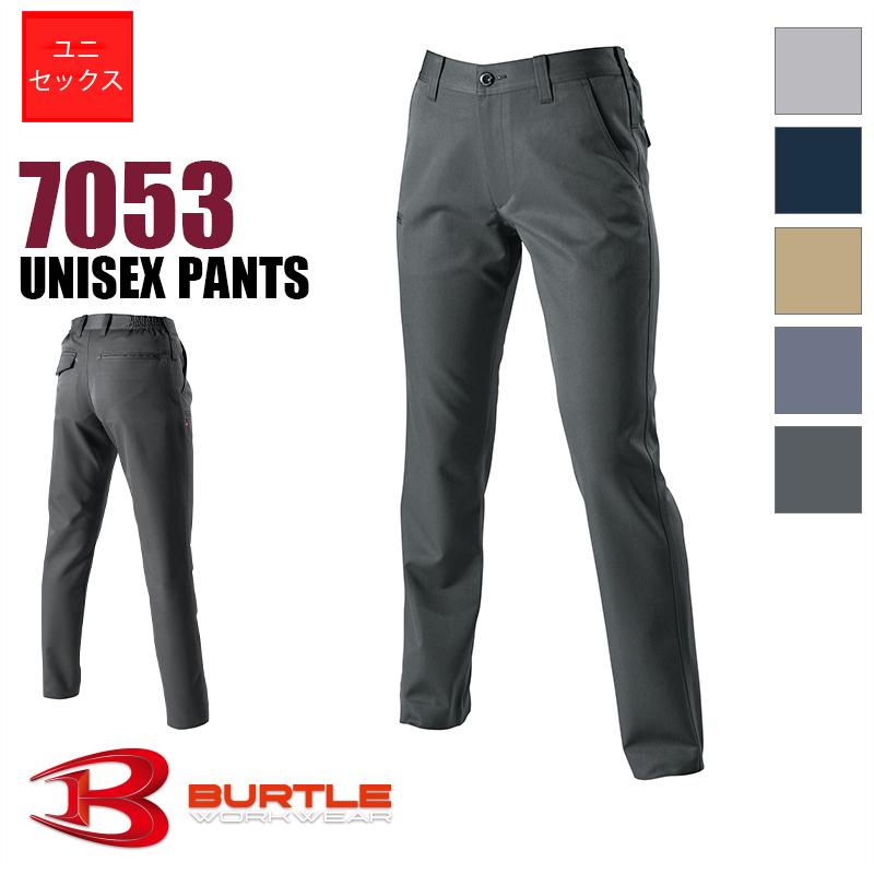 ユニセックスパンツ[男女兼用] 7053 BURTLE(バートル) [返品・交換不可]