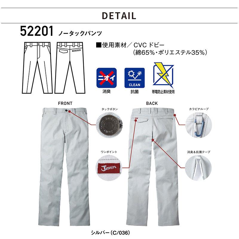 ノータックパンツ秋冬用 [男女兼用]52201