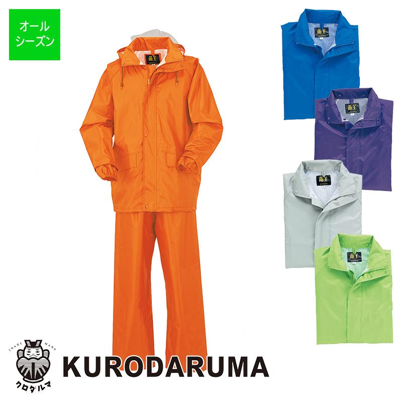 レインコート・パンツ【上下セット】 雨王 あめおう [男女兼用] KURODARUMA クロダルマ 47401