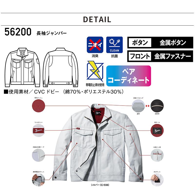 ジャンパー春夏用 [男女兼用]56200