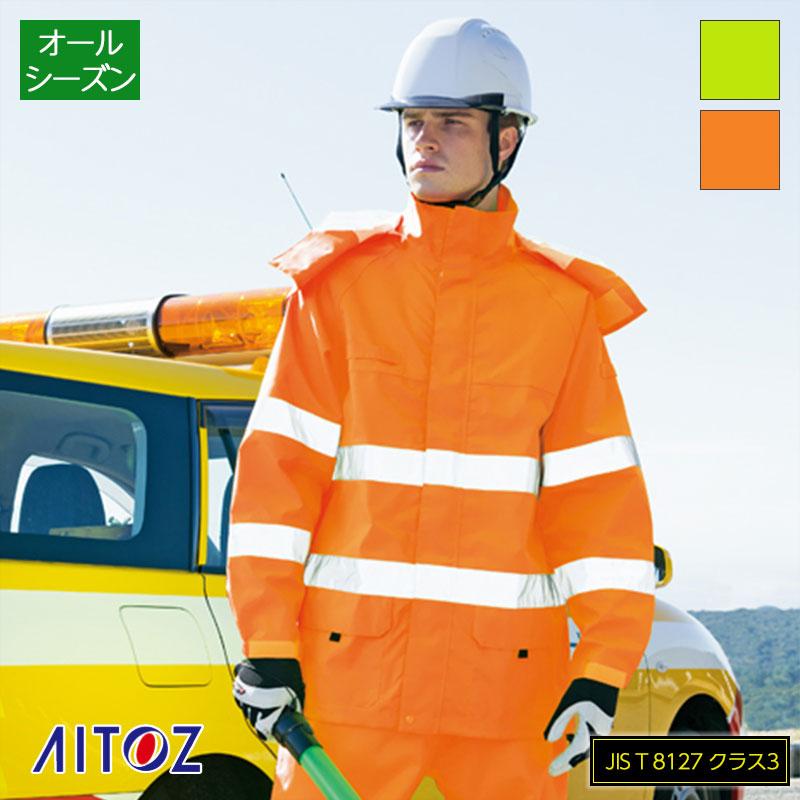 高視認性レインジャケット  [男女兼用] AZ-562405 AITOZ アイトス