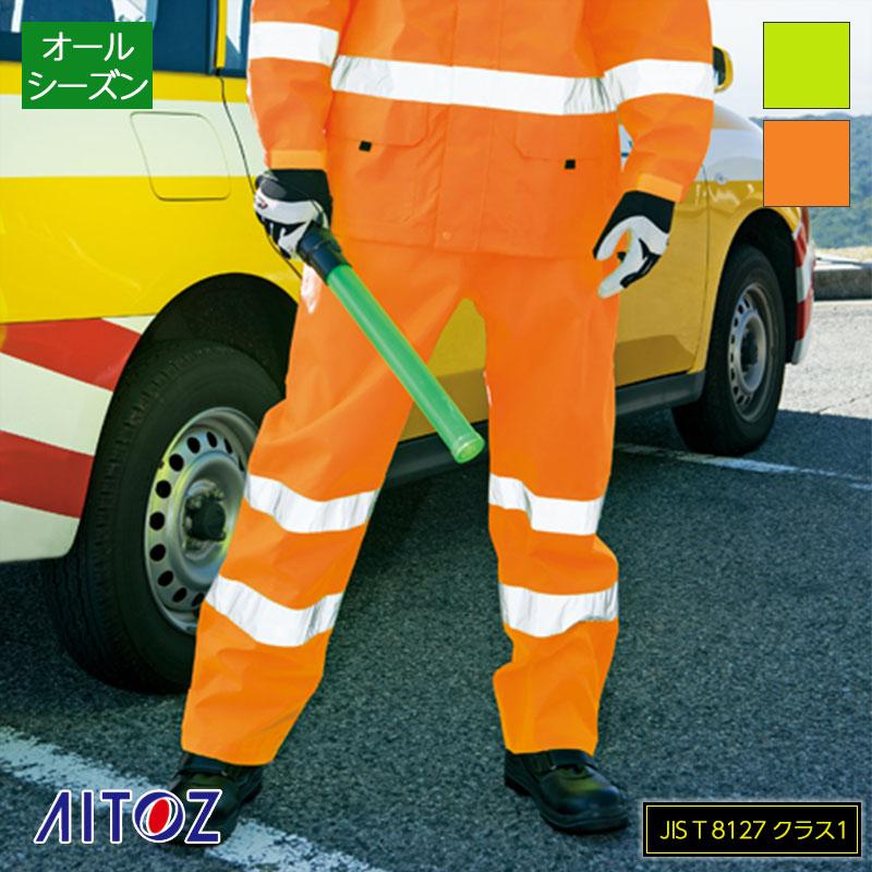 高視認性レインパンツ  [男女兼用] AZ-562406 AITOZ アイトス