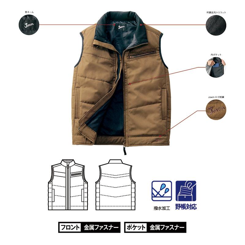 防寒ベスト秋冬用 [男女兼用] 58140