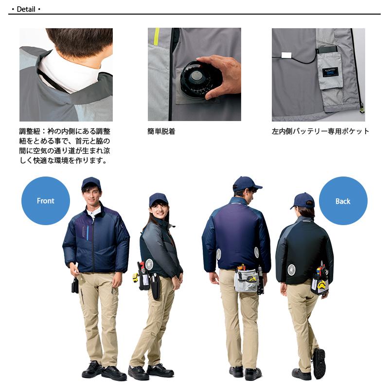 空調服 長袖ジャケット 【服のみ】 [男女兼用] AZ-50199 AITOZ アイトス