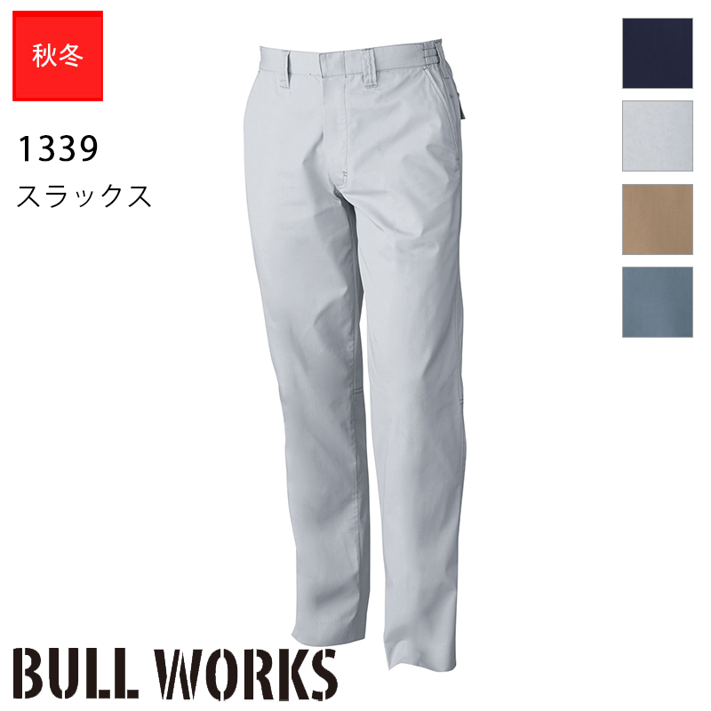 BULL WORKS スラックス 1339 秋冬用 [男女兼用]