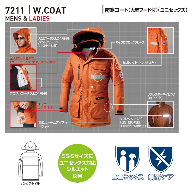 防寒コート(大型フード付)秋冬用 [男女兼用] 7211